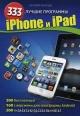 IPhone и iPad. 333 лучшие программы